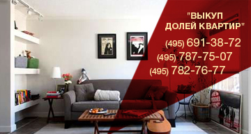 Возможна ли продажа доли в квартире без согласия других собственников? Как составить договор купли - продажи доли квартиры?