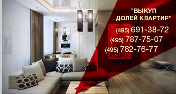 Образец предложения о покупке доли в квартире